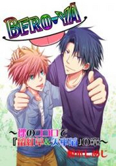 BERO=YA ~裸のココロで『留紅草&矢車菊』の章~
