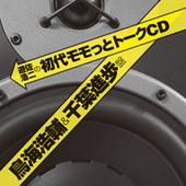 遊佐浩二の初代モモっとトークCD 鳥海浩輔&千葉進歩盤