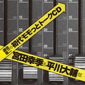 遊佐浩二の初代モモっとトークCD 宮田幸季&平川大輔盤