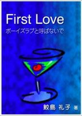 First Love ~ボーイズラブと呼ばないで~