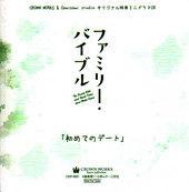ファミリー・バイブル特典ミニドラマCD「初めてのデート」