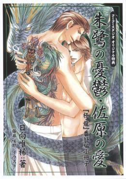 朱鷺の憂鬱・佐原の愛 「極・龍」番外編小冊子