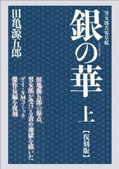 【復刻版】銀の華 (上) 男女郎苦界草紙