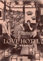 LOVE HOTEL キャッスルマンゴー2 特典ペーパー