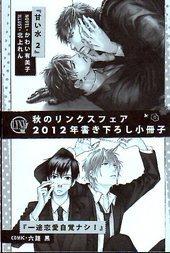 秋のリンクスフェア2012書き下ろし小冊子「甘い水2」&「一途恋愛自覚ナシ!」