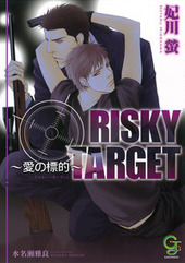 RISKY TARGET~愛の標的~