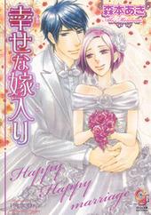 幸せな嫁入り