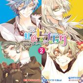 虹色セプテッタドラマCD「ワンナイト カーニバル」DISC-2