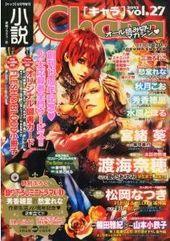 小説Chara vol.27 2013年 1月号(雑誌著者等複数)