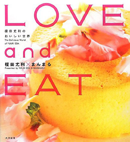 LOVE and EAT~榎田尤利のおいしい世界~