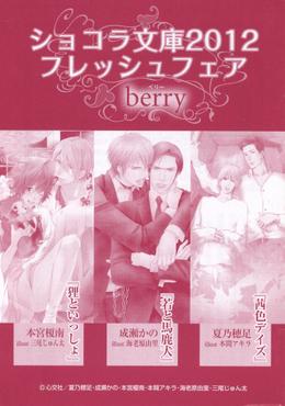 ショコラ文庫2012 フレッシュフェア berry(表題作 レッツ・ゴー・ホーム)