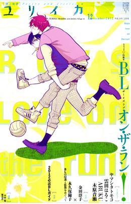 ユリイカ 2012年12月号 特集 BLオン・ザ・ラン!