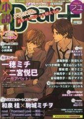小説Dear+ vol.48 フユ号(2013年 2月号 )(雑誌著者等複数)