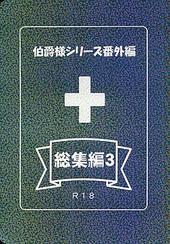 伯爵様シリーズ番外編 総集編3