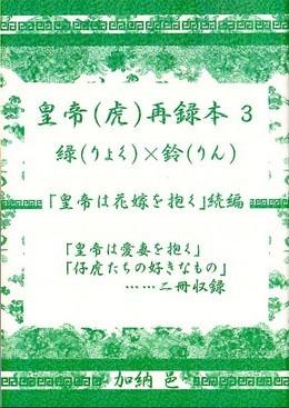 皇帝(虎)再録本3