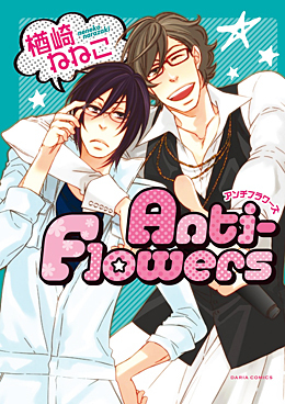 Anti-Flowers