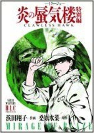 炎の蜃気楼 特別編 -SERIE MYSTERY HLC PRESENT