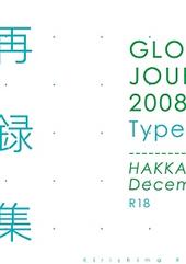GLORIA JOURNAL 2008-2012 Type(A)
