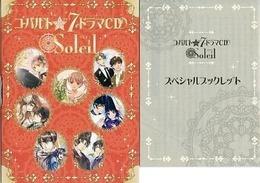 Cobalt星7 ドラマCD Soleil