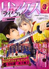 月刊リンクス 2013年3月号(雑誌著者等複数)