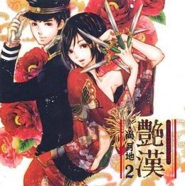 艶漢(2)