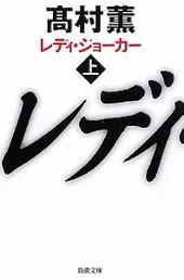 レディ・ジョーカー(上)