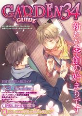 GARDEN GUIDE34 Jガーデン公式ガイドブック