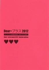 Dear+プラス2012 ディアプラス定期購読者限定・描き下ろし小冊子