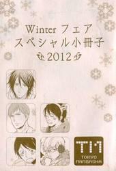 Winter フェア スペシャル小冊子2012