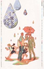 ユリイカ 2007年6月臨時増刊号 総特集 腐女子マンガ大系