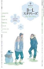ユリイカ 2007年12月臨時増刊号 総特集 BLボーイズラブスタディーズ