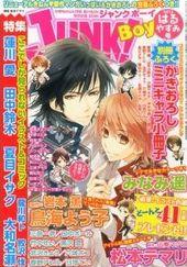 JUNK!BOY はるやすみ号 2013年 05月号(雑誌著者等複数)