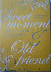 DEADLOCK 番外編 Sweet moment & Old friend