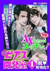 BOY'Sピアス開発室 vol.4 特集 AVみたいにエッチして!