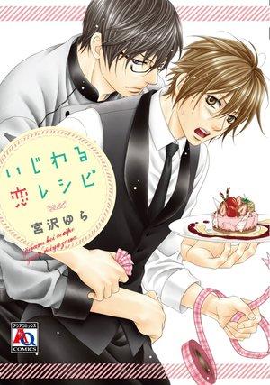 いじわる恋レシピ