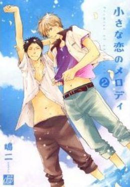 小さな恋のメロディ(2)