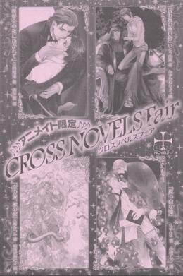 CROSS NOVELS Fair アニメイト限定小冊子