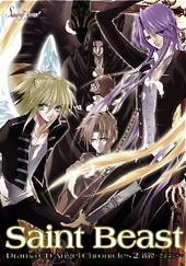 セイント・ビースト ドラマCD Angel Chronicles(2) 彷徨~さまよい~