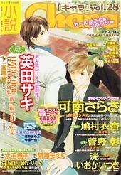 小説Chara vol.28 2013年 7月号(雑誌著者等複数)