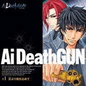 Ai Death GUN #1古より愛を込めて
