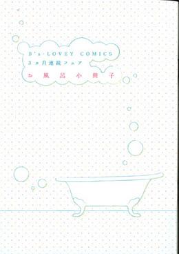 B's LOVEY COMICS 3ヶ月連続フェア お風呂小冊子