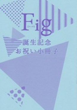 Fig 誕生記念お祝い小冊子