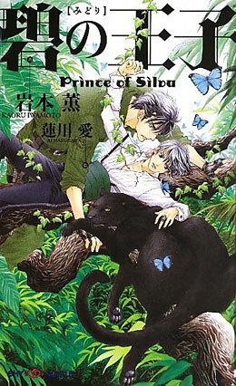 碧の王子 Prince of Silva
