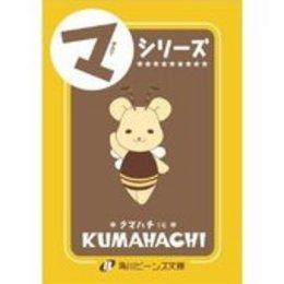 今日からマ王!? 完全初回限定生産 クマハチ★スペシャル