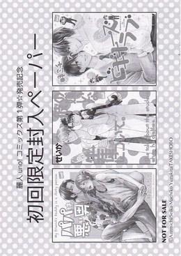 麗人Uno!コミックス第1弾☆発売記念初回限定封入ペーパー