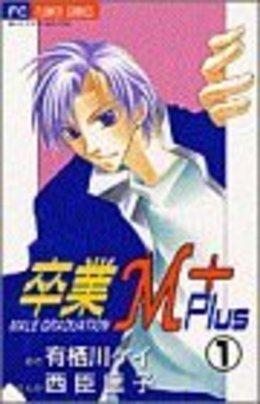 卒業M+Plus(1)