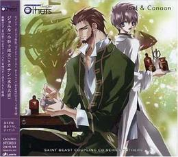 """セイント・ビースト Coupling CD series """"Others"""" #2 ジョエル×カナン"""