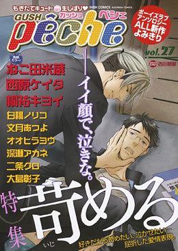 GUSHpeche vol.27 特集 苛める