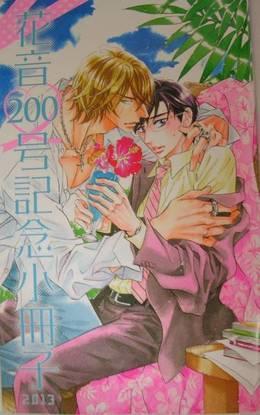 花音 200号記念小冊子2013