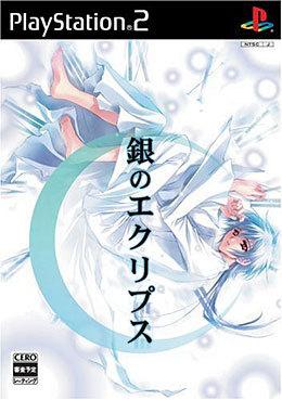 銀のエクリプス (通常版・PS2)